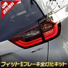 フィット GR系 ハイブリッド車専用 ブレーキ全灯化キット テール LED 全灯化 ブレーキ テールランプ FIT ホンダ HONDA ポジション
