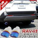 RAV4 チタン調 マフラーカッター 2個[左右セット] 落下防止付 メッキ パーツ ステンレス 外装 ドレスアップ カスタム …