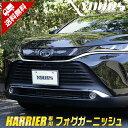 【予約】80 ハリアー専用 フォグガーニッシュセット 2PCS HARRIER 高品質ABS採用 メッキ ガーニッシュ 送料無料 トヨ…