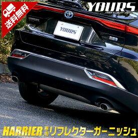 ハリアー 80系 専用 リフレクターガーニッシュ 2PCS HARRIER 高品質ABS採用 メッキ ガーニッシュ 送料無料 トヨタ TOYOTA