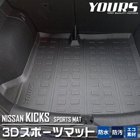 【楽天スーパーSALE】[RSL]【あす楽対応】キックス KICKS 専用 3D ラゲージトレイ ラゲージマット ラゲッジマット KICKS トランク トレー ゴム プラスチック 水 掃除