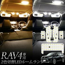 [RSL]【あす楽指定可能】RAV4 50系 専用設計 2色4段階切替LED ルームランプ セット トヨタ 2色 LED ホワイト イエロー ゴールド 色調整 室内灯 ルーム球 専用工具付