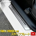 ヤリスクロス専用 スカッフプレート 外側 4PCS YARIS CROSS 高品質ステンレス採用 メッキ ガーニッシュ ドレスアップ…