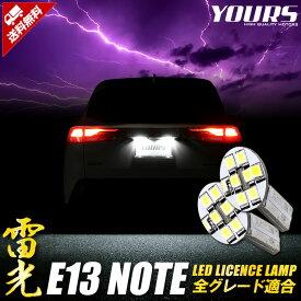 E13 ノート 車種専用設計 LED ライセンスランプ ナンバー灯 ニッサン NISSAN 日産 ユアーズ YOURS E13 NOTE