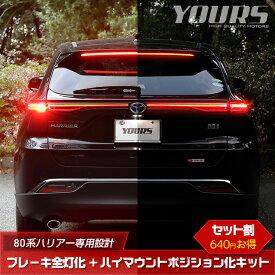 ハリアー 80系 専用 ブレーキ全灯化 + ハイマウントポジション化 キット セット LED 全灯化 ハイマウント ポジション ブレーキ テール ランプ トヨタ