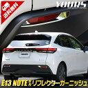 E13 ノート 専用 リフレクターガーニッシュ 2PCS 高品質ABS NOTE メッキ パーツ 日産 ニッサン カスタム ドレスアップ…