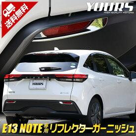 E13 ノート 専用 リフレクターガーニッシュ 2PCS 高品質ABS NOTE メッキ パーツ 日産 ニッサン カスタム ドレスアップ グリル バンパー 鏡面