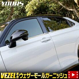 ヴェゼル RV系 専用 ウェザーモールガーニッシュ 8PCS 高品質ステンレス VEZEL メッキ パーツ ホンダ カスタム ドレスアップ サイド