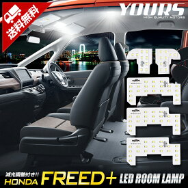 [RSL]【あす楽対応】フリードプラス 専用設計 LEDルームランプセット GB5/GB6/GB7/GB8 減光調整機能 ホンダ HONDA FREED+【専用工具付】フリード+ フリード+