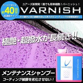 [RSL]【あす楽指定可能】メンテナンスシャンプー バーニッシュ カーシャンプー【全色対応】【20倍〜30倍の超濃縮タイプ】400mlで約40回程の洗車が可能!