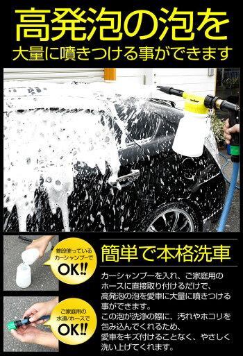 【泡洗車プロ】泡で包んで優しく洗う!洗車用カーフォームガン!ホースジョイントもセットになって新発売!初心者にも簡単!