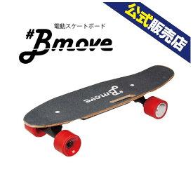 【国内メーカー】Bmove(ビームーブ) 電動スケートボード スイッチ不要 リモコン不要 速度制限付き 値下げ