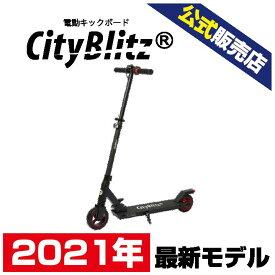 【国内公式販売店】電動キックボード キックスクーター Cityblitz 090 折りたたみ LEDライト