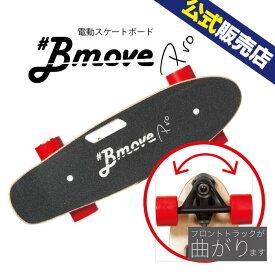 【国内メーカー】BmovePro(ビームーブプロ) 電動スケートボード スイッチ不要 リモコン不要 速度制限付き プロサーファー監修機