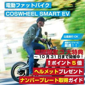 【公道走行】公道OK 電動スクーター 電動バイク 電動自転車 電動アシスト自転車 ebike 公道 通勤 COSWHEEL SMART EV Makuake