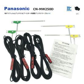 パナソニック【 CN-MW250D 】地デジ フィルムアンテナ & ケーブル 4本 セット 4CH 2010年モデル 高性能 L型 純正 VR1 カプラー 両面テープ付 コードクランパー付 アンテナコード フルセグ ワンセグ 接続 ナビ panasonic