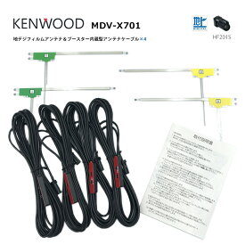 ケンウッド【 MDV-X701 】地デジ フィルムアンテナ & ケーブル 4本 セット 4CH 2014年モデル 高性能 L型 純正 HF201S カプラー 両面テープ付 コードクランパー付 アンテナコード フルセグ ワンセグ 接続 ナビ KENWOOD