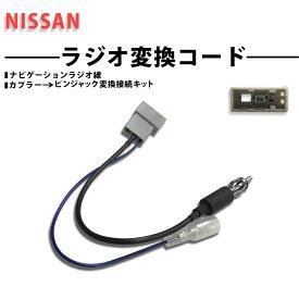 ラジオ変換アダプター デュアリス H19.05 〜 H26.03 ラジオ アンテナ 変換 アダプター コード ケーブル 取付 配線 NISSAN ニッサン オーディオ