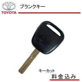 【キーカット致します!代金込】高品質ブランクキー トヨタ 横2ボタン ワイヤレスボタン スペア キー カギ 鍵 純正 割れ交換に キーレス