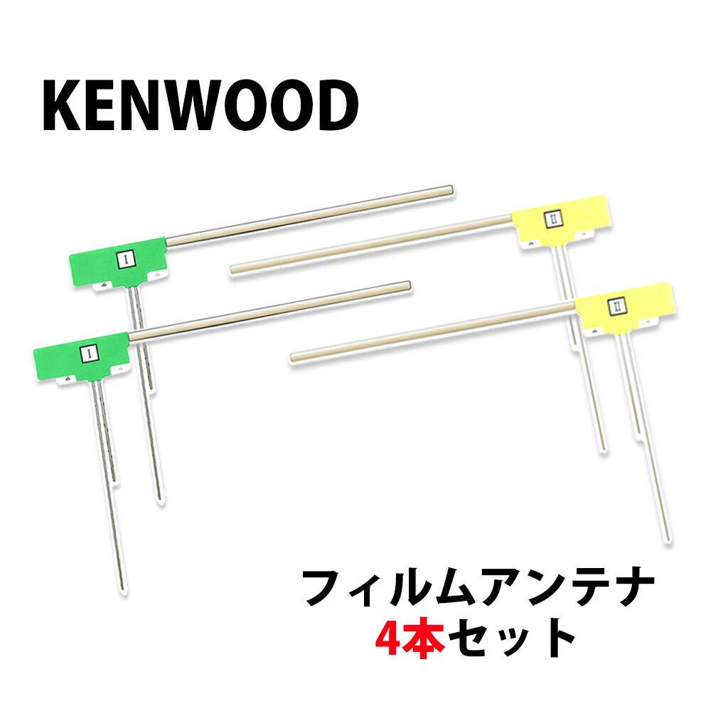 高感度 L型 フィルムアンテナ ケンウッド MDV-Z702W 用 左右各2枚 計4枚 交換 フルセグ ワンセグ 地デジ 汎用 彩速 KENWOOD