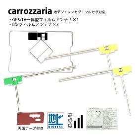 GPS一体型 フィルムアンテナ L型アンテナ 計4本セット カロッツェリア 楽ナビ 【2010年 2011年モデル AVIC-MRZ99】 地デジ フルセグ