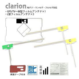 GPS一体型 フィルムアンテナ L型アンテナ 計4本セット クラリオン 【2008年モデル MAX675DT】 Clarion ワンセグ 地デジ フルセグ