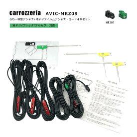 カロッツェリア 【2011年 AVIC-MRZ09】 GPS一体型アンテナ & 地デジ フィルムアンテナ & ケーブル 合計4本 セット 楽ナビ サイバーナビ 4CH 高性能 L型 純正 HF201 カプラー 両面テープ付 コードクランパー付 アンテナコード フルセグ ワンセグ ナビ
