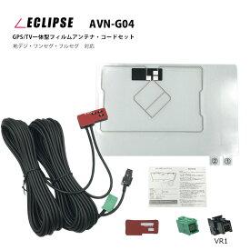 イクリプス 2014年【 AVN-G04 】GPS テレビ 一体型 フィルムアンテナ & ケーブル セット 4CH 高性能 L型 純正 VR1 カプラー 両面テープ付 コードクランパー付 アンテナコード 地デジ フルセグ ワンセグ 接続 ナビ ECLIPSE