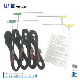 アルパイン【 VIE-X08 】地デジ フィルムアンテナ & ケーブル 4本 セット 4CH 2009年モデル ナビ 高性能 L型 純正 GT13 カプラー 両面テープ付 コードクランパー付 アンテナコード フルセグ ワンセグ 接続 ナビ ALPINE