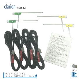 クラリオン【 NX612 】地デジ フィルムアンテナ & ケーブル 4本 セット 4CH 2012年モデル AVナビ 高性能 L型 純正 GT13 カプラー 両面テープ付 コードクランパー付 アンテナコード フルセグ ワンセグ 接続 ナビ Clarion