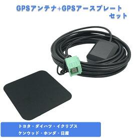 イクリプス 2019年モデル AVN-R9 GPSアンテナ アースプレート セット 高感度 高性能 高精度 GPS 金属プレート 電波安定 電波強化