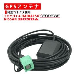 汎用 高感度 GPSアンテナ イクリプス AVN6605HD 汎用GPSアンテナ GPSアンテナ GPS受信 緑色 角型アンテナ端子 ECLIPSE