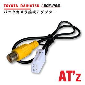 バックカメラ アダプター イクリプス AVN-R9 変換 ケーブル リアカメラハーネス リア モニター ハーネス 端子 変換ケーブル 変換アダプター ECLIPSE RCH001T 同機能品