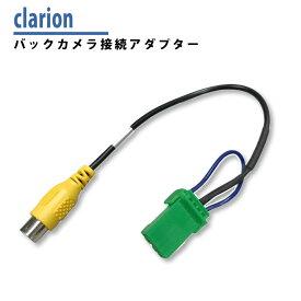 バックカメラ アダプター クラリオン NX613 接続 変換 ケーブル 変換アダプター リアカメラハーネス リア モニター ハーネス 端子 Clarion CCA-644-500 代用品