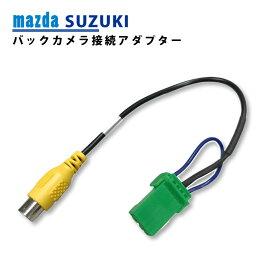 バックカメラ アダプター マツダ スズキ C9P6(C9P6 V6 650) 接続 変換 ケーブル 変換アダプター リアカメラハーネス リア モニター ハーネス 端子 mazda SUZUKI CCA-644-500