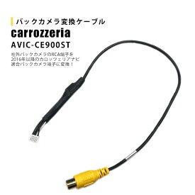 カロッツェリア パイオニア AVIC-CE900ST バックカメラ RCA変換ケーブル アダプター 変換ハーネス 社外カメラ対応 サイバーナビ カーナビ RD-C200 Carrozzeria pioneer