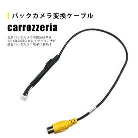 カロッツェリア パイオニア 2016年以降適合モデル バックカメラ RCA変換ケーブル アダプター 変換ハーネス 社外カメラ対応 サイバーナビ カーナビ RD-C200 Carrozzeria pioneer
