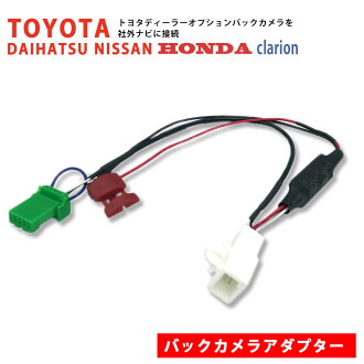 It is conversion adapter wiring harness connection rear camera rear Wiring Store on