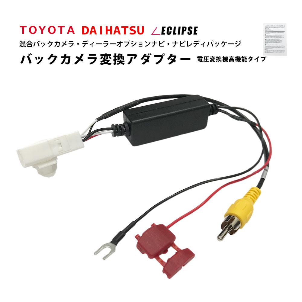 バックカメラ変換アダプタートヨタ ナビレディパッケージ スペイド H24.7 〜 バック連動 リバース 配線 接続ケーブル RCA003T 同機能製品