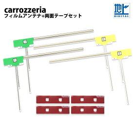 高感度 L型 フィルムアンテナ カロッツェリア AVIC-ZH0077 両面テープセット 左右各2枚 計4枚 両面テープ 4枚 セット 交換 補修 ワンセグ フルセグ 地デジ 汎用 4本