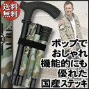 《送料無料》オーブステッキ ミリタリー(折りたたみ杖/日本製)杖 ステッキ おしゃれなデザイン ポップ 迷彩 クール …
