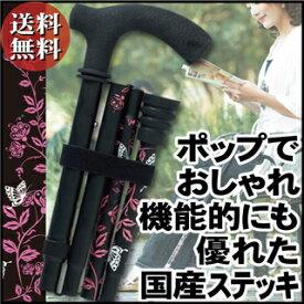 《送料無料》オーブステッキ バタフライ(折りたたみ杖/日本製)杖 ステッキ おしゃれなデザイン ポップ 蝶 ちょう チョウ 機能的 若い 軽量 かわいい かっこいい
