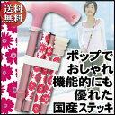 《送料無料》オーブステッキ フラワー(折りたたみ杖/日本製)杖 ステッキ おしゃれなデザイン ポップ 花 はな 機能的 若い 軽量 かわいい