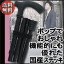 《送料無料》オーブステッキ シンプル(折りたたみ杖/日本製)杖 ステッキ おしゃれな 機能的 若い 軽量 かっこいい