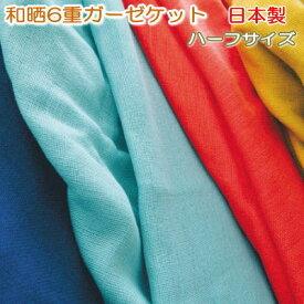 【送料無料】ガーゼケット CUMUCO 和晒 6重織りガーゼケット ハーフ 140×100cm 綿100% 日本製【P2】