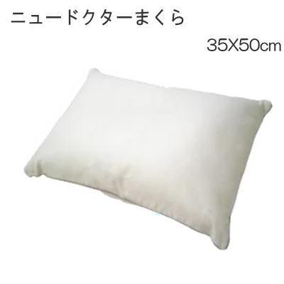 【ポイント5倍】ニュードクターまくら(35 X 50)【P5】
