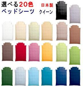 ベッドシーツ クイーン クィーン日本製 選べる20色 布団カバー ベッドシーツ・BOXシーツ・ボックスシーツ クィーン 170X200X25cm【P2】
