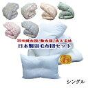 【送料無料】布団セットシングル 寝具セット 日本製 ニューゴールド シングルサイズ 掛布団 敷布団 枕【P2】
