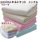 パシーマ キルトケット シングル 145X240cm 日本製 【今治タオルプレゼント】【5800】【送料無料】【P2】