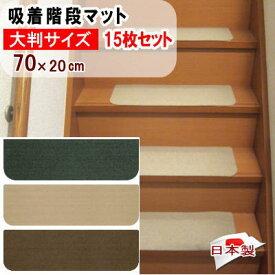 階段マット 吸着マット 階段 滑り止め 15枚セット 吸着タイルマット 吸着 洗えるマット 70×20cm 滑らない 洗える 日本製【P2】
